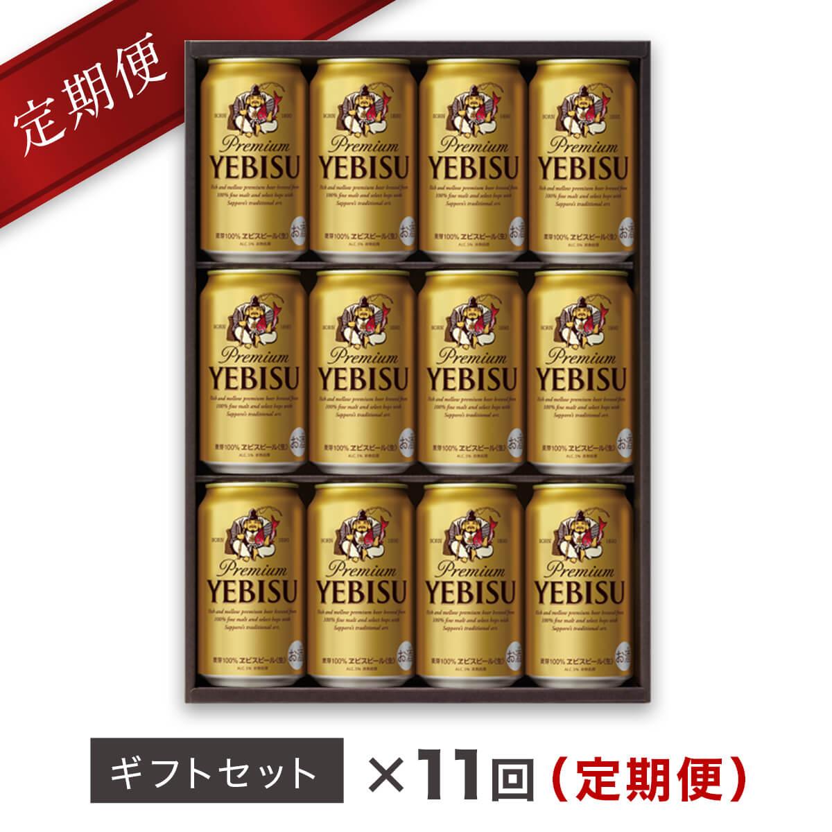 【ふるさと納税】地元名取生産ヱビスビール 350ml×12本セット 定期便11回