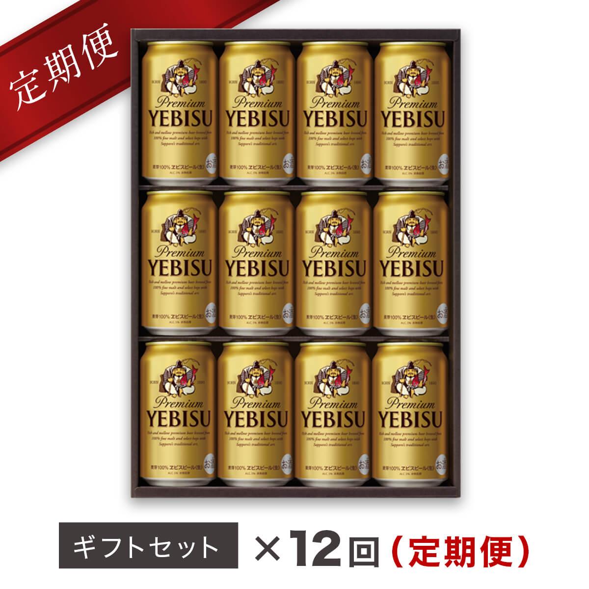 【ふるさと納税】地元名取生産ヱビスビール 350ml×12本セット 定期便12回