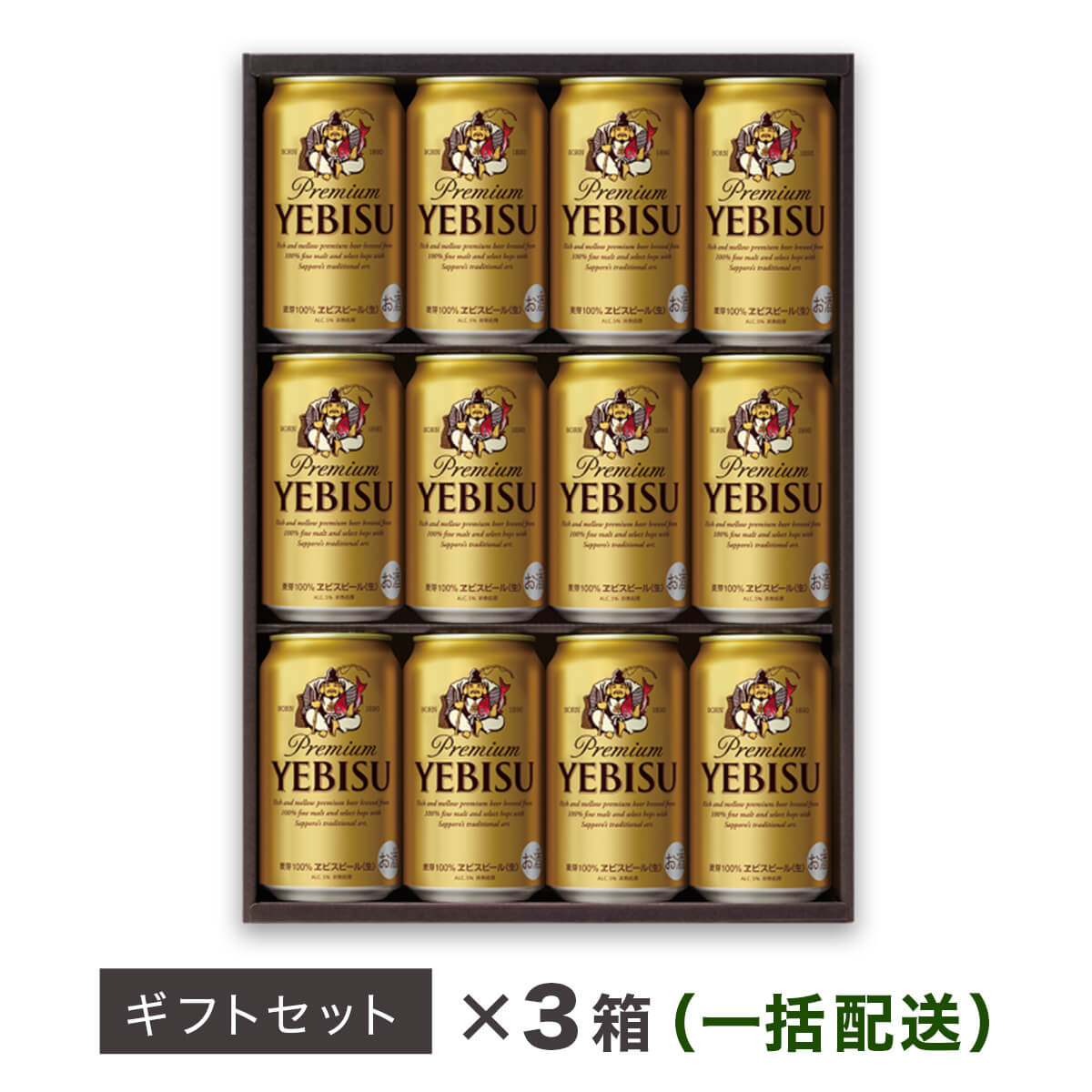 【ふるさと納税】地元名取生産ヱビスビール 350ml×12本セット を3ケース 同時お届け