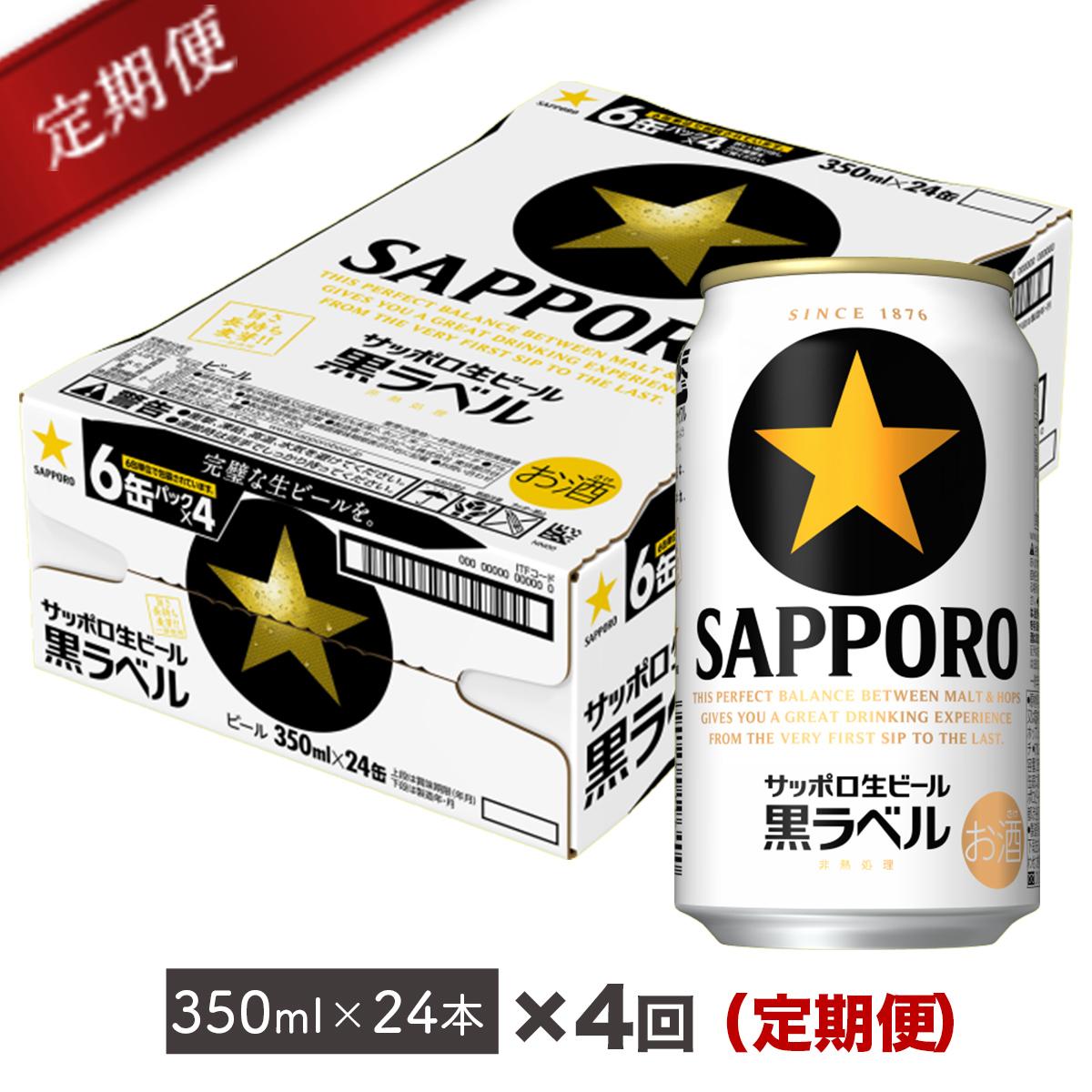 【ふるさと納税】地元名取産 サッポロビール黒ラベル 350ml缶×24本(1ケース)を4回お届け