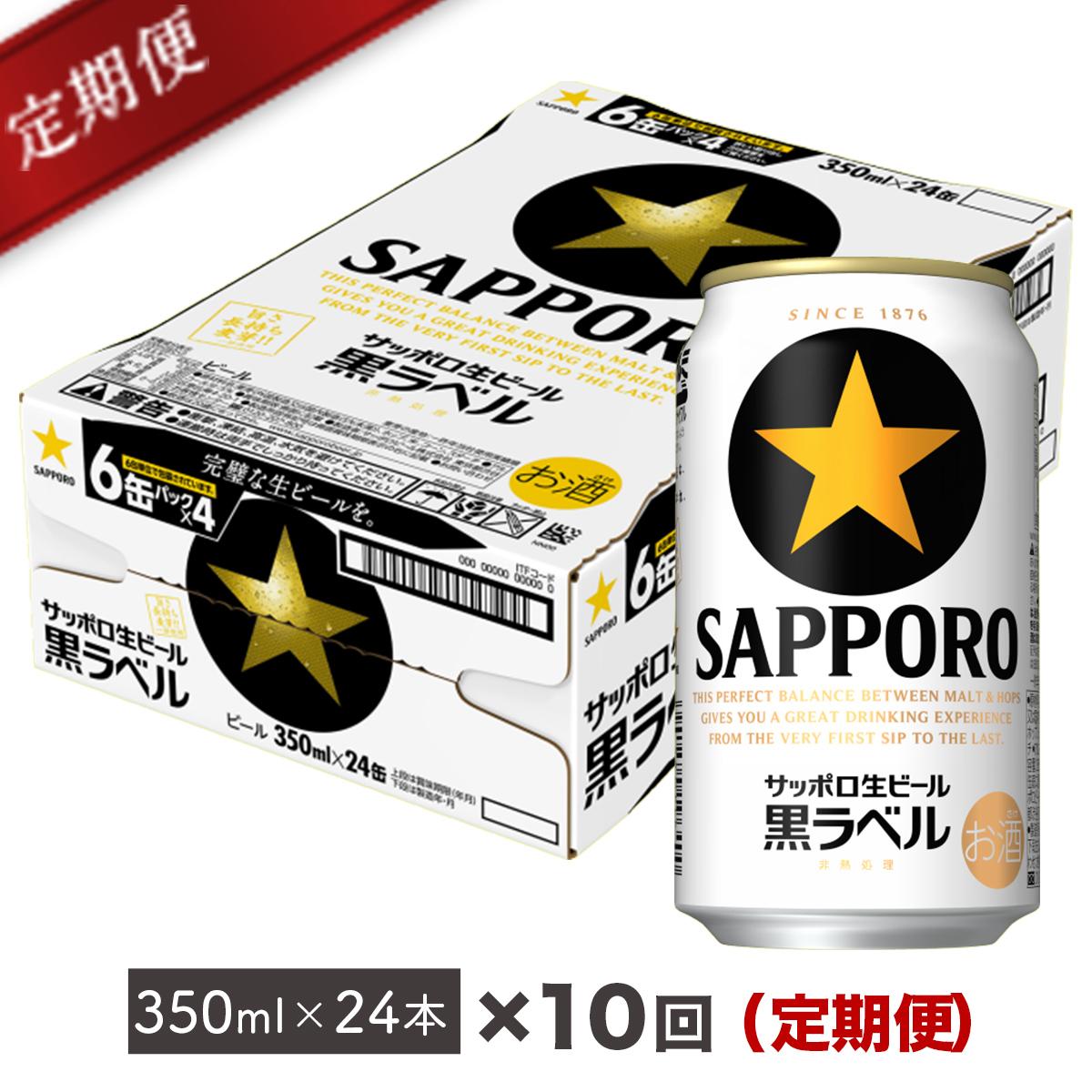 【ふるさと納税】地元名取産 サッポロビール黒ラベル 350ml缶×24本(1ケース)を10回お届け