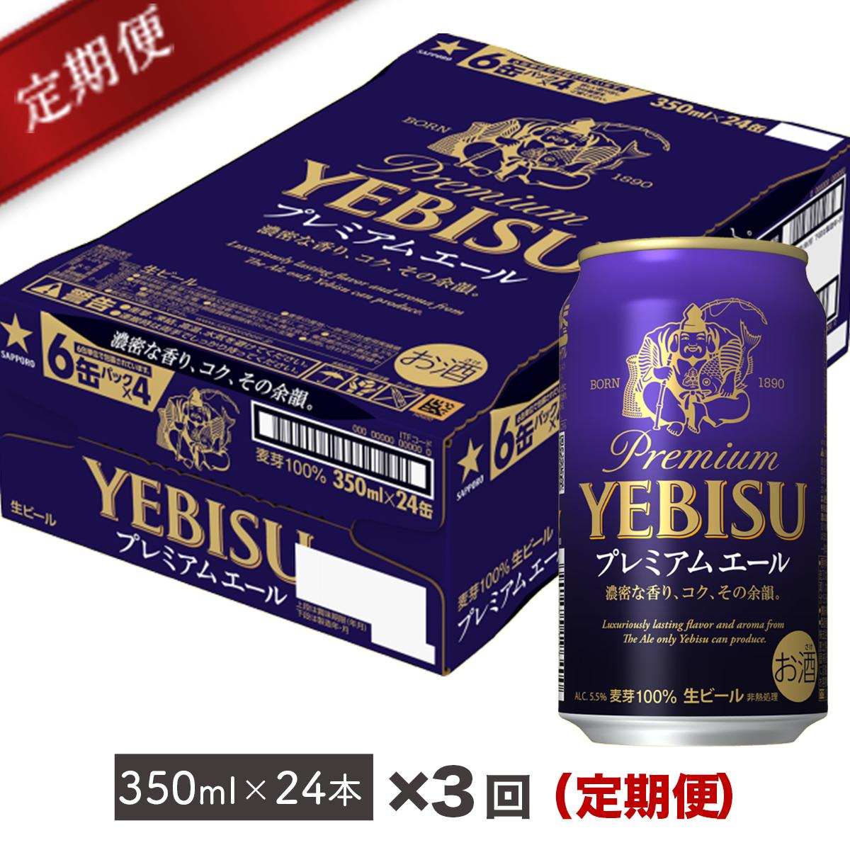 【ふるさと納税】ヱビス プレミアムエール ビール 缶350ml×24本(1ケース)を3回お届け