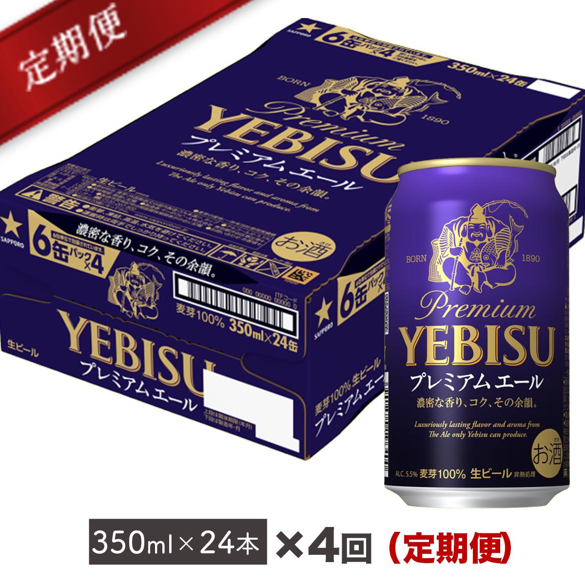 【ふるさと納税】ヱビス プレミアムエール ビール 缶350ml×24本(1ケース)を4回お届け