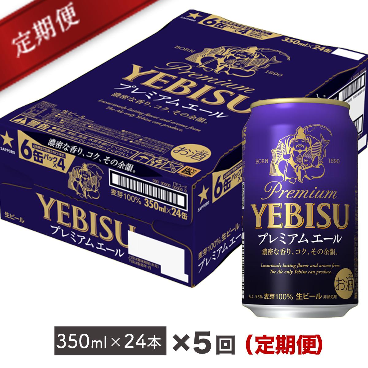 【ふるさと納税】ヱビス プレミアムエール ビール 缶350ml×24本(1ケース)を5回お届け