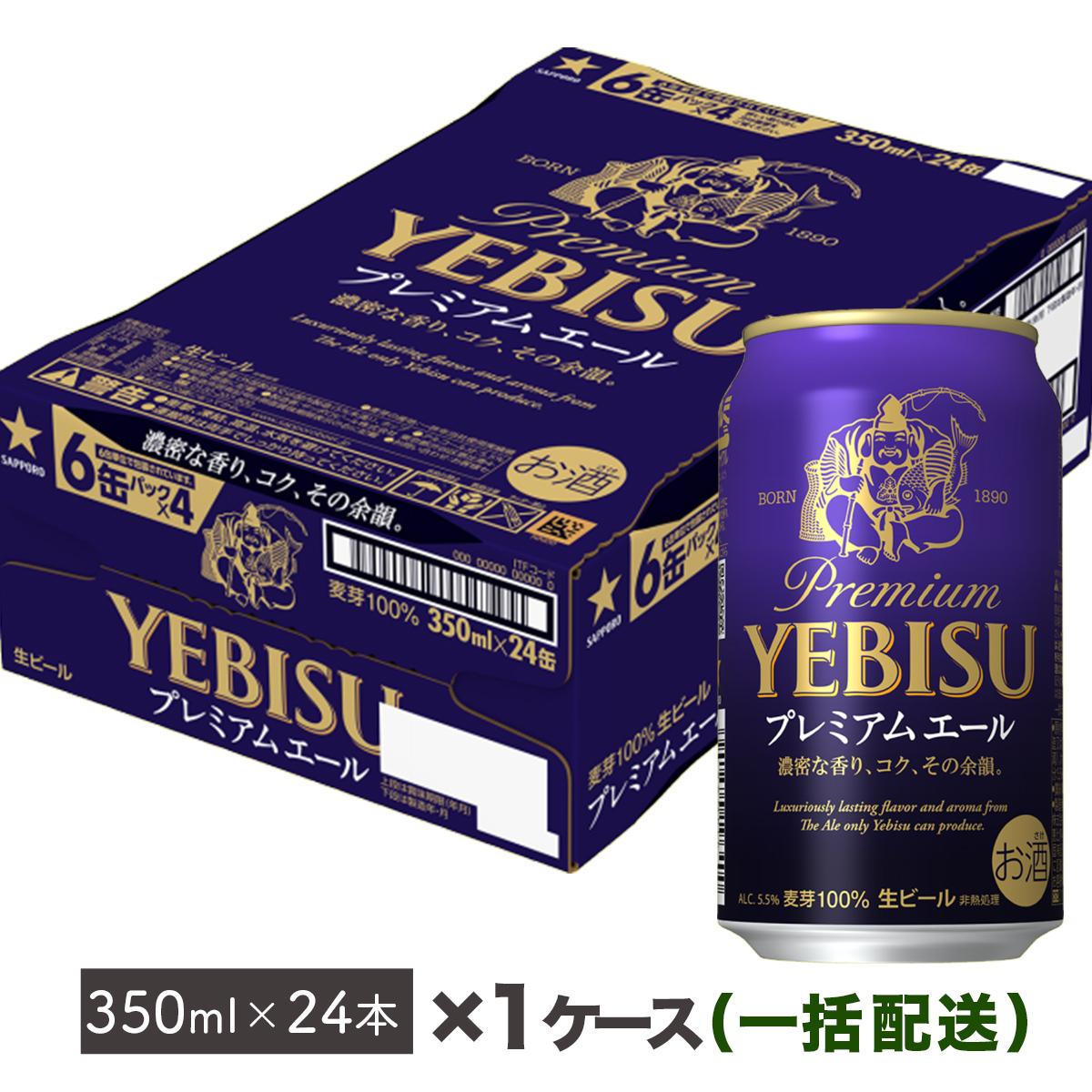 【ふるさと納税】ヱビス プレミアムエール ビール 缶350ml×24本(1ケース)