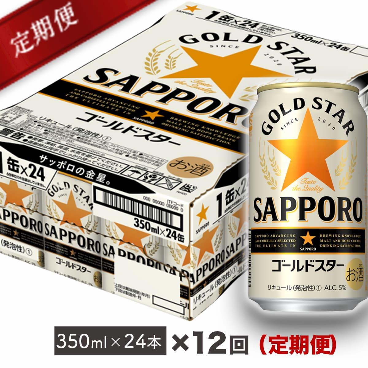 【ふるさと納税】地元名取産 サッポロ ゴールドスター 金星 350ml缶×24本(1ケース)を12回お届け