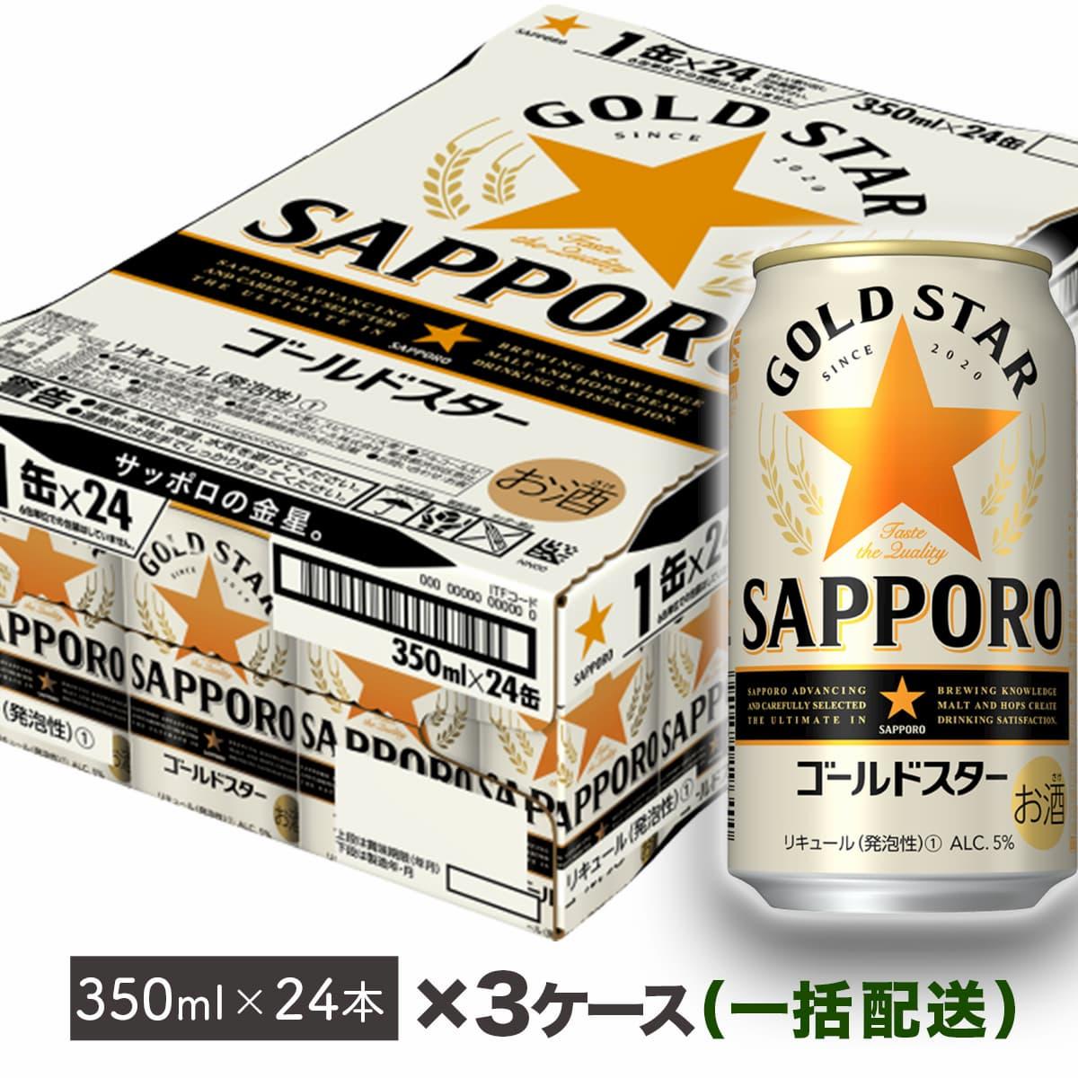 【ふるさと納税】地元名取産 サッポロ ゴールドスター 金星 350ml缶×24本(1ケース)を3ケース同時配送