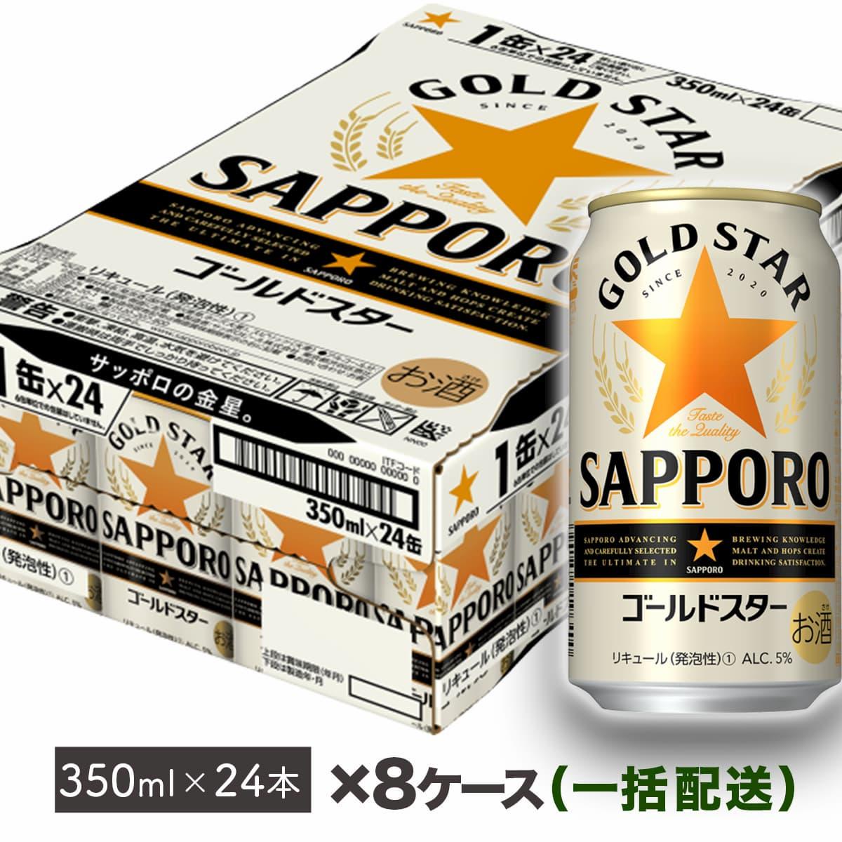 【ふるさと納税】地元名取産 サッポロ ゴールドスター 金星 350ml缶×24本(1ケース)を8ケース同時配送