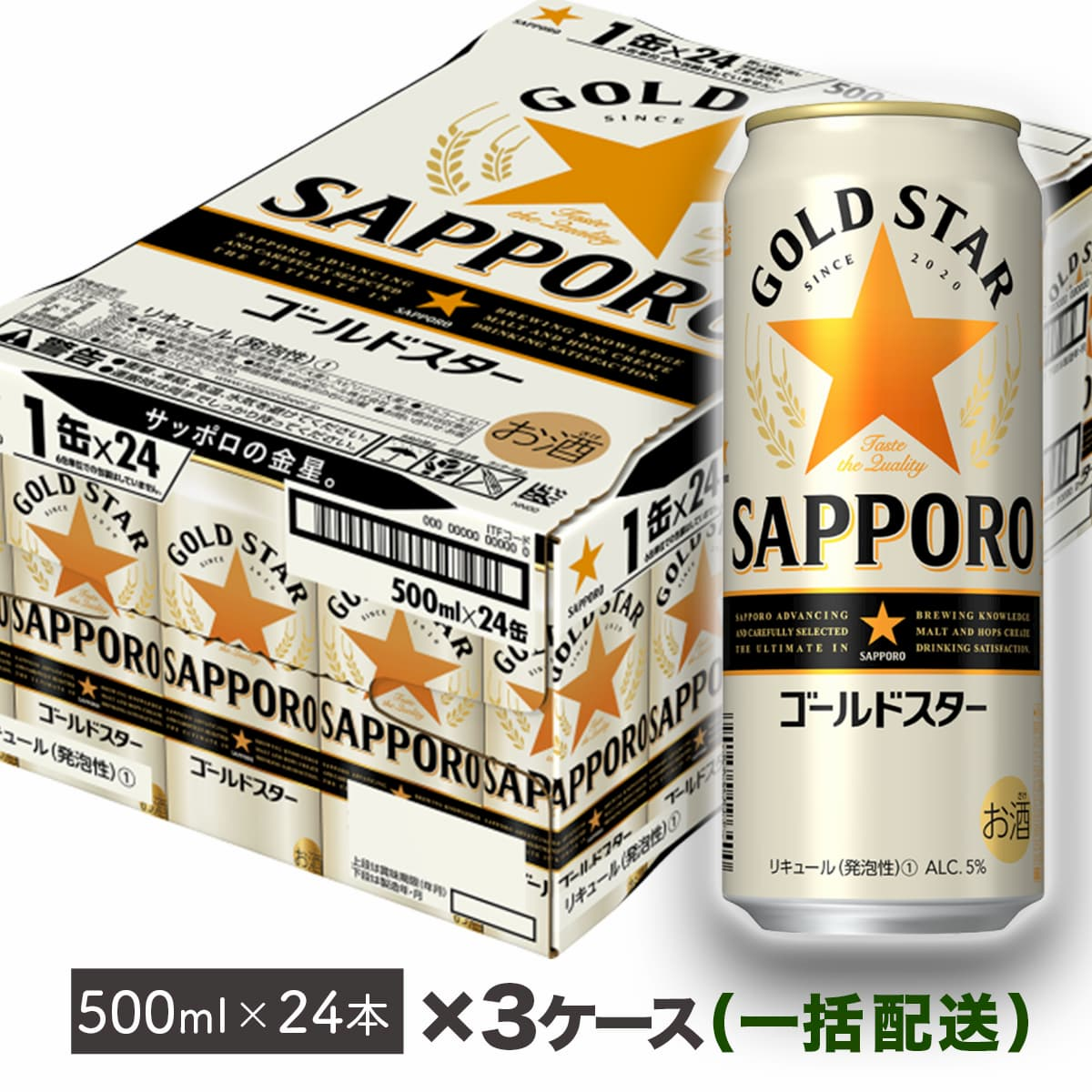 【ふるさと納税】地元名取産 サッポロ ゴールドスター 金星 500ml缶×24本(1ケース)を3ケース同時配送