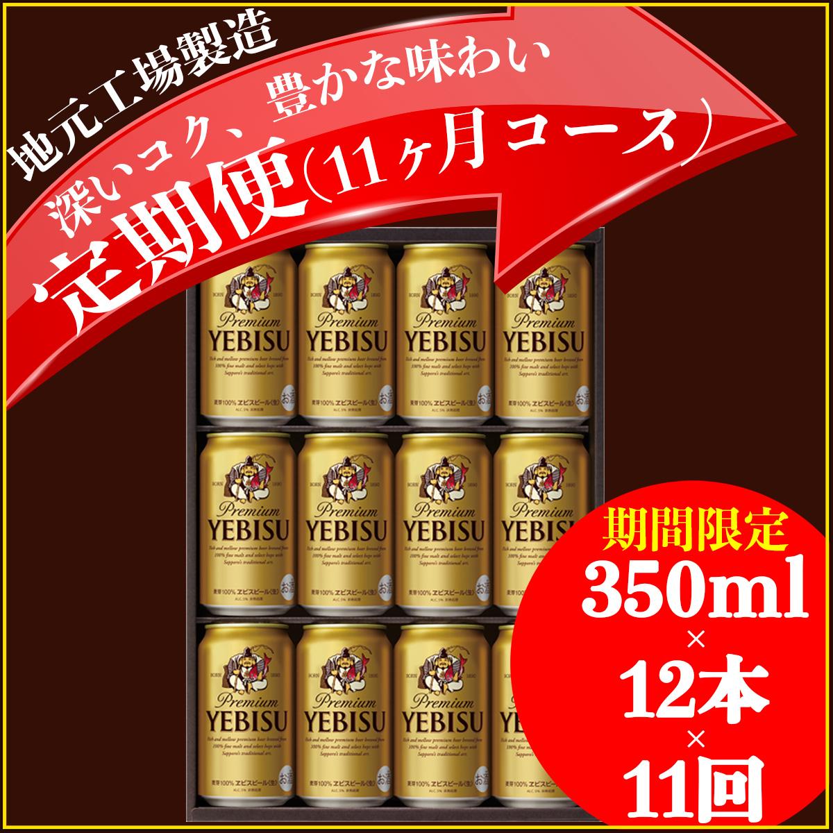 【ふるさと納税】【毎月お届け定期便】地元名取生産 ヱビスビール(350ml×12本)11回お届け