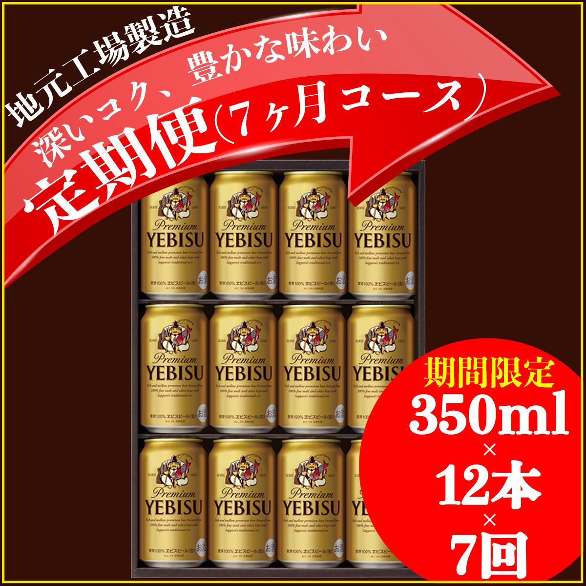 【ふるさと納税】【毎月お届け定期便】地元名取生産 ヱビスビール(350ml×12本)7回お届け