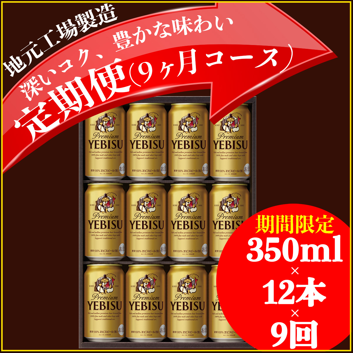 【ふるさと納税】【毎月お届け定期便】地元名取生産 ヱビスビール(350ml×12本)9回お届け
