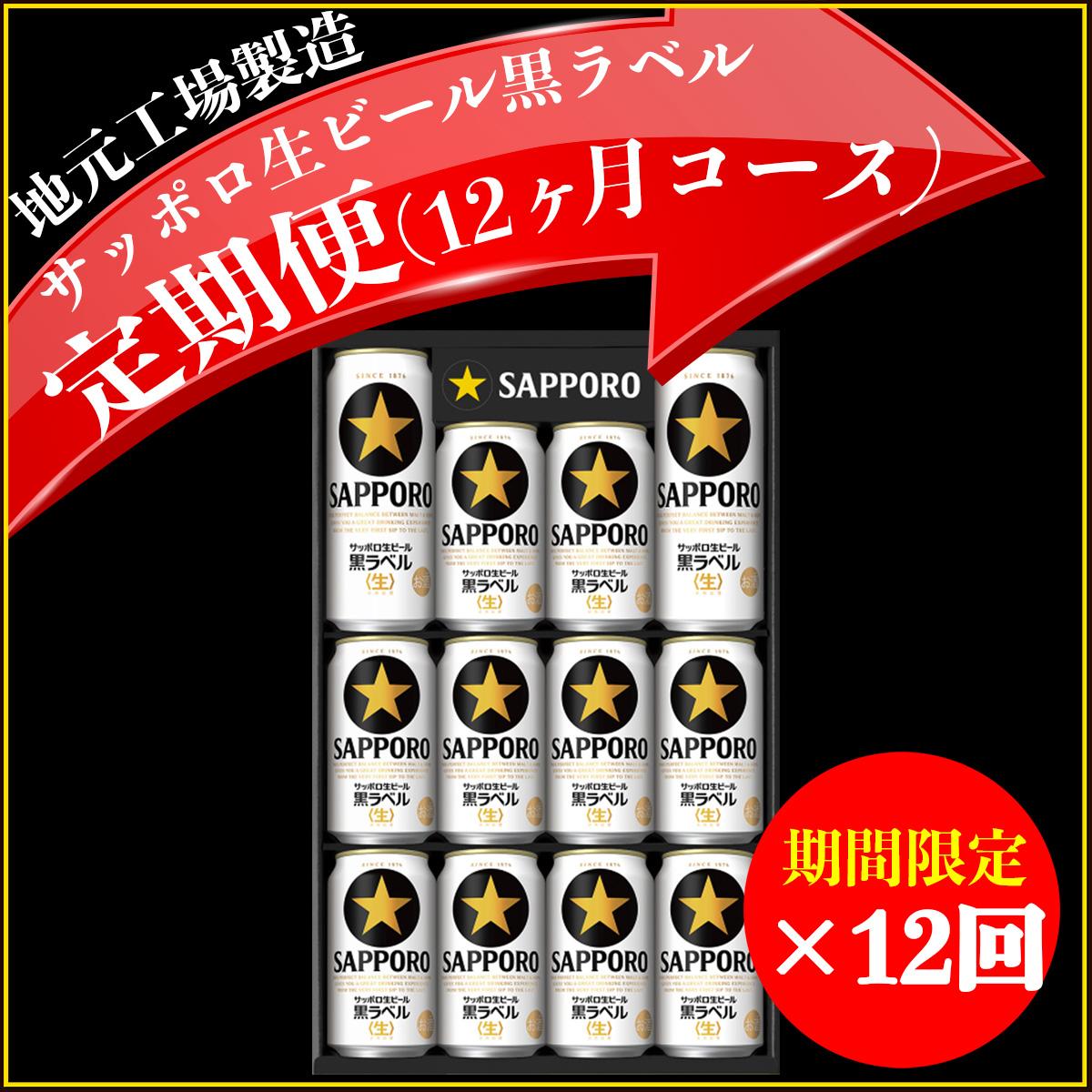 【ふるさと納税】【毎月お届け定期便】地元名取生産 サッポロ生ビール黒ラベル(350ml×10本&500ml×2本)12回お届け