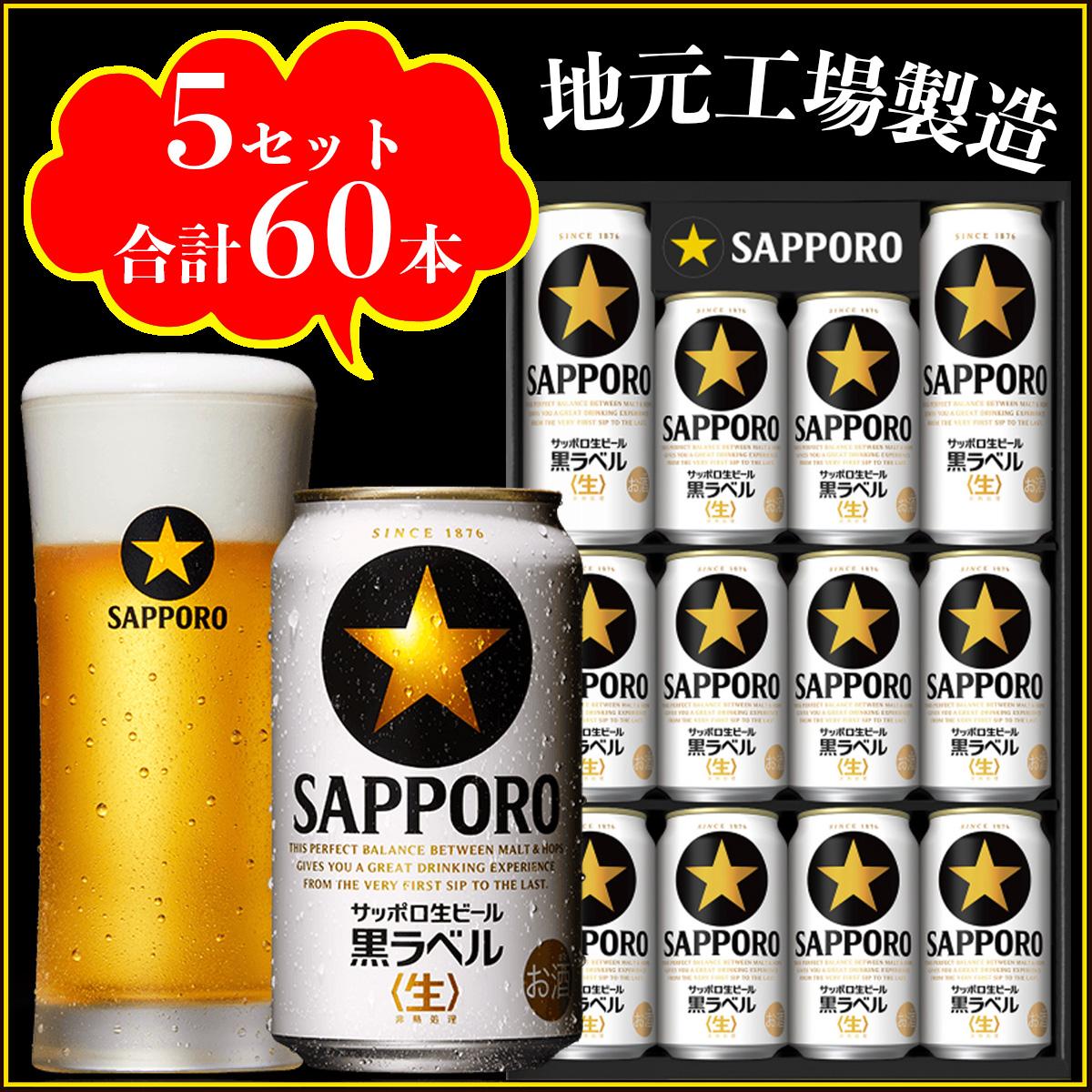 【ふるさと納税】【一括お届け便】地元名取生産 サッポロ生ビール黒ラベル(350ml×10本&500ml×2本)5ケースお届け