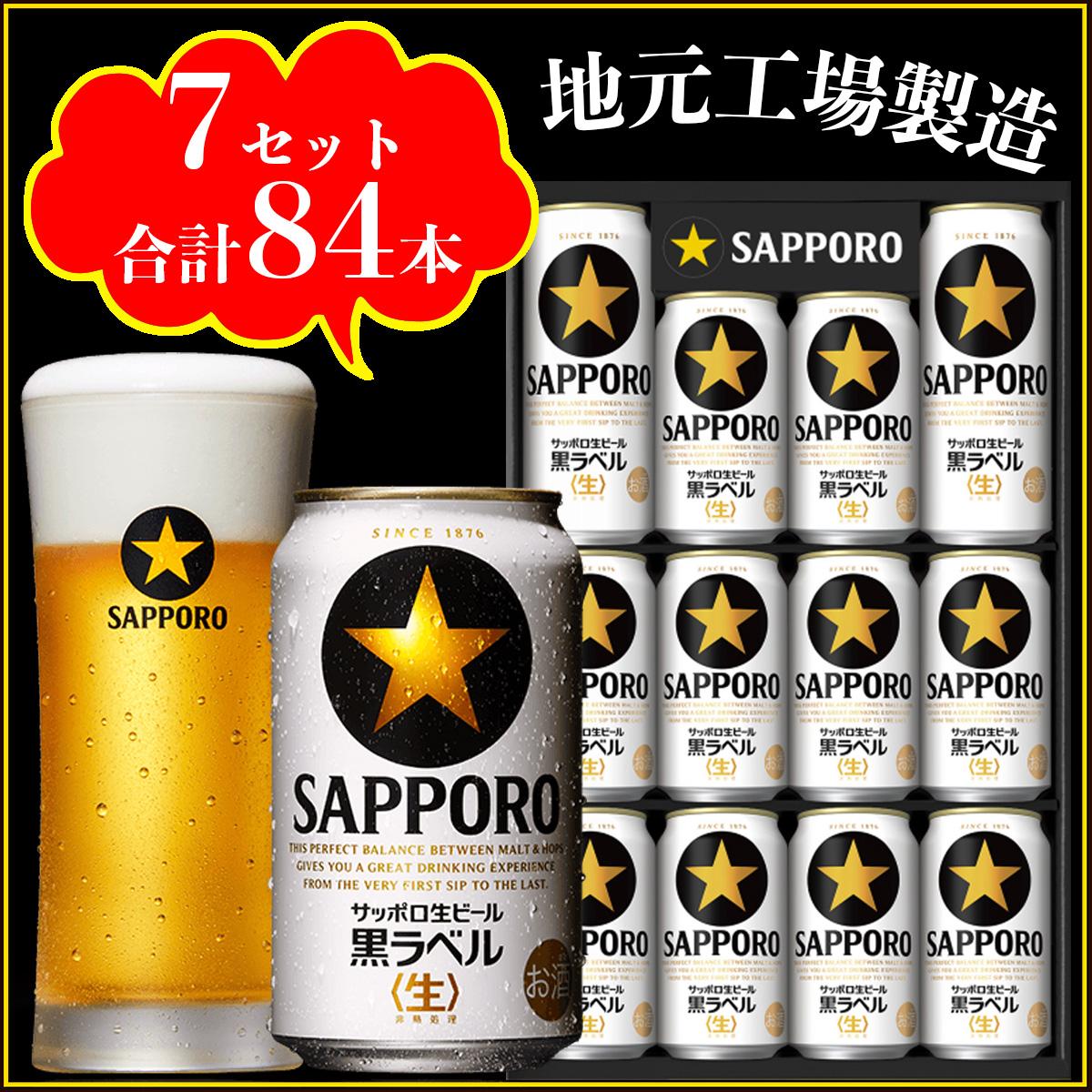 【ふるさと納税】【一括お届け便】地元名取生産 サッポロ生ビール黒ラベル(350ml×10本&500ml×2本)7ケースお届け
