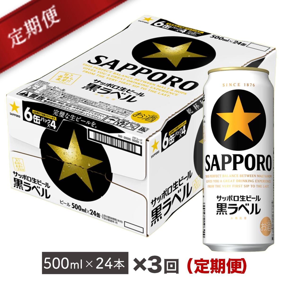【ふるさと納税】地元名取産 サッポロビール黒ラベル 500ml缶×24本(1ケース)を3回お届け