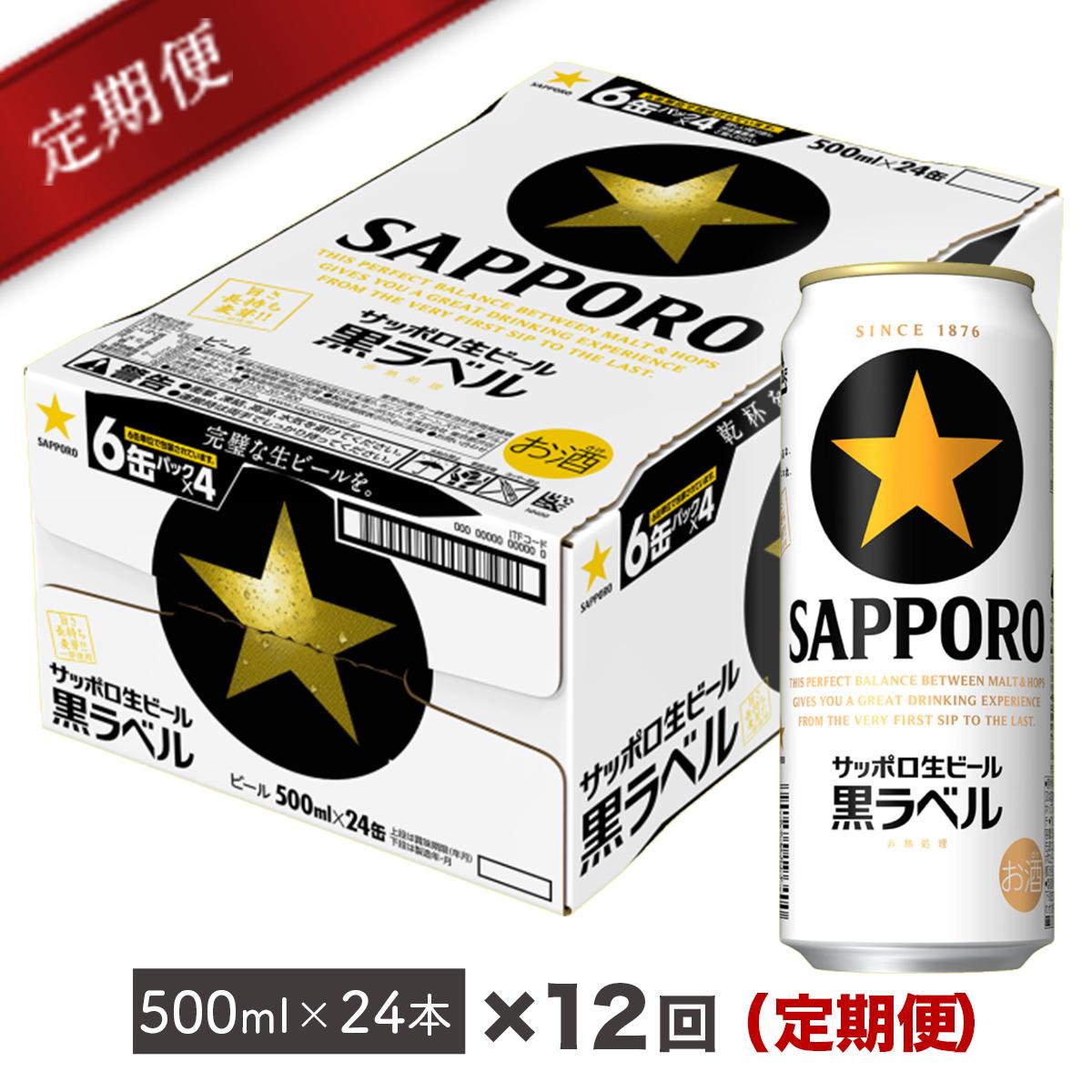 【ふるさと納税】地元名取産 サッポロビール黒ラベル 500ml缶×24本(1ケース)を12回お届け