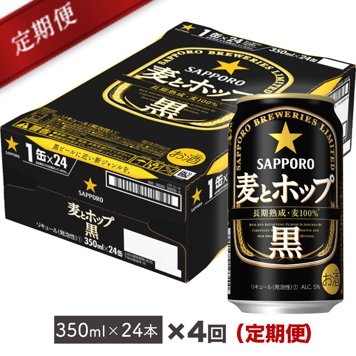 【ふるさと納税】地元名取生産 サッポロ 麦とホップ <黒> 缶350ml×24本(1ケース)x4回お届け