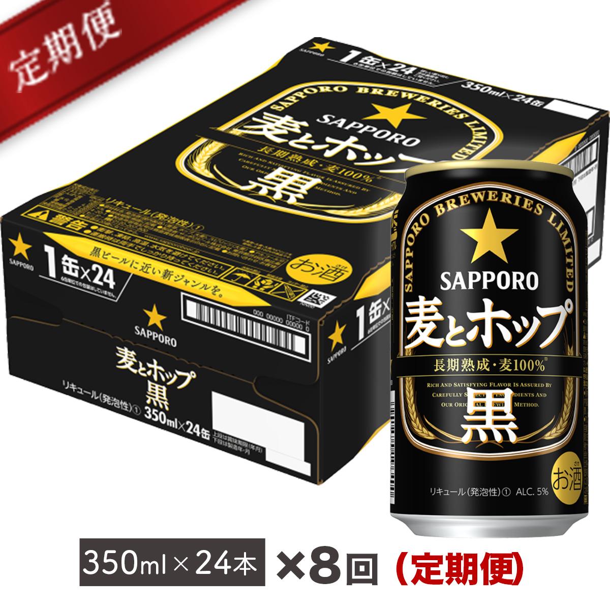 【ふるさと納税】地元名取生産 サッポロ 麦とホップ <黒> 缶350ml×24本(1ケース)x8回お届け