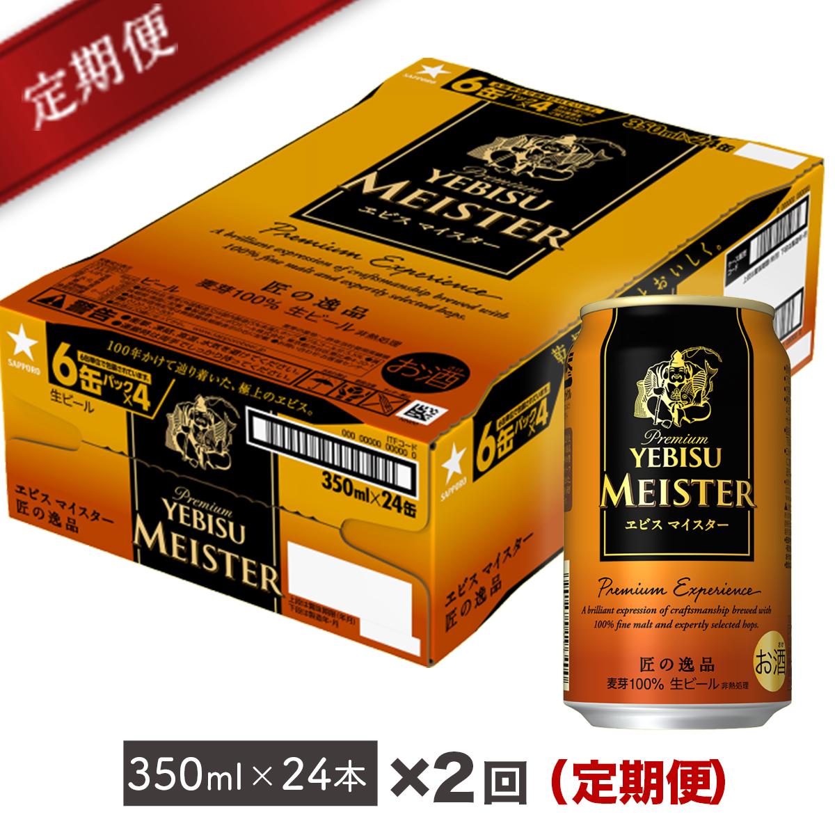 【ふるさと納税】ヱビス マイスタービール 匠の逸品 缶350ml×24本(1ケース)を2回お届け