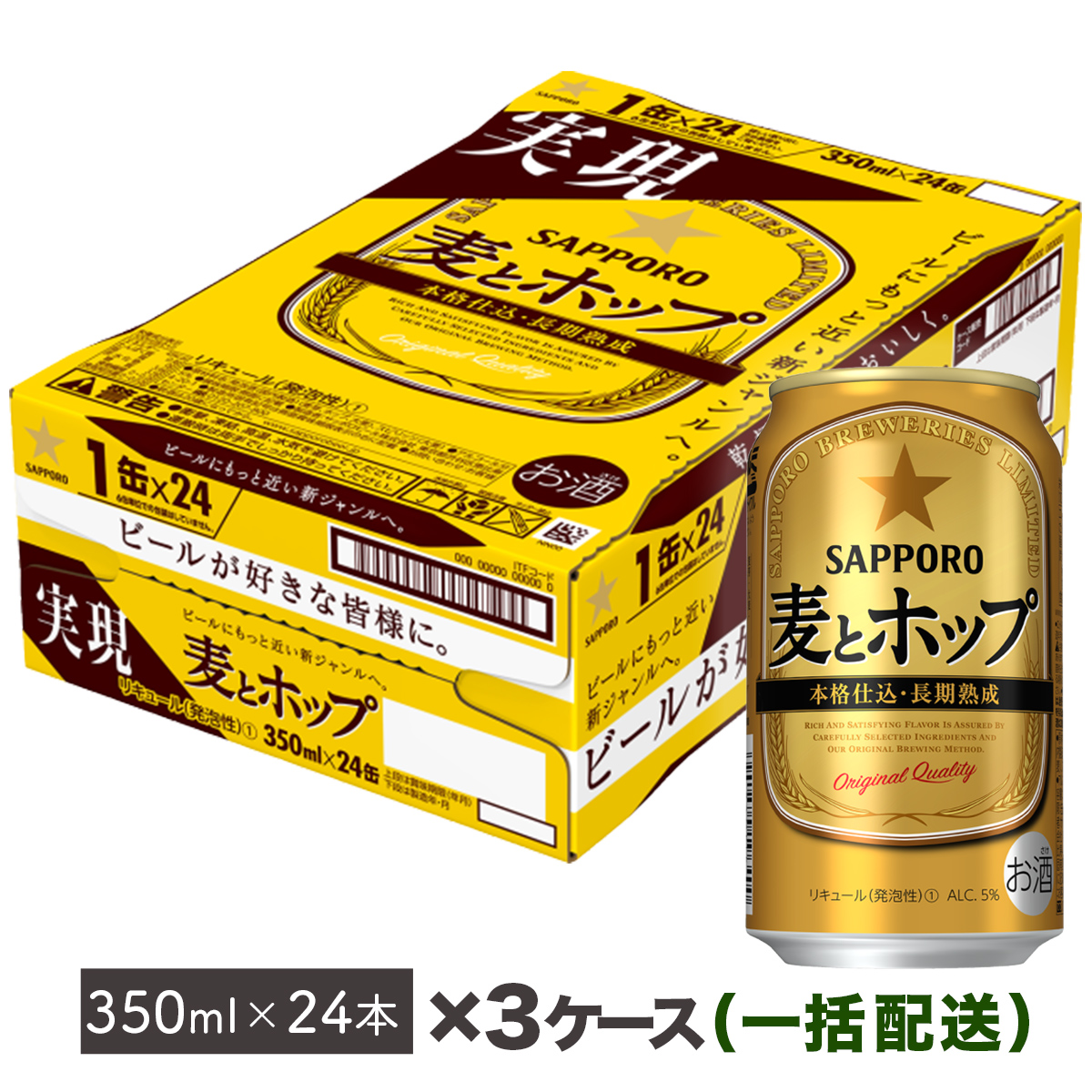 【ふるさと納税】地元名取生産 麦とホップ 350ml 24本 3箱お届け(同時お届け)