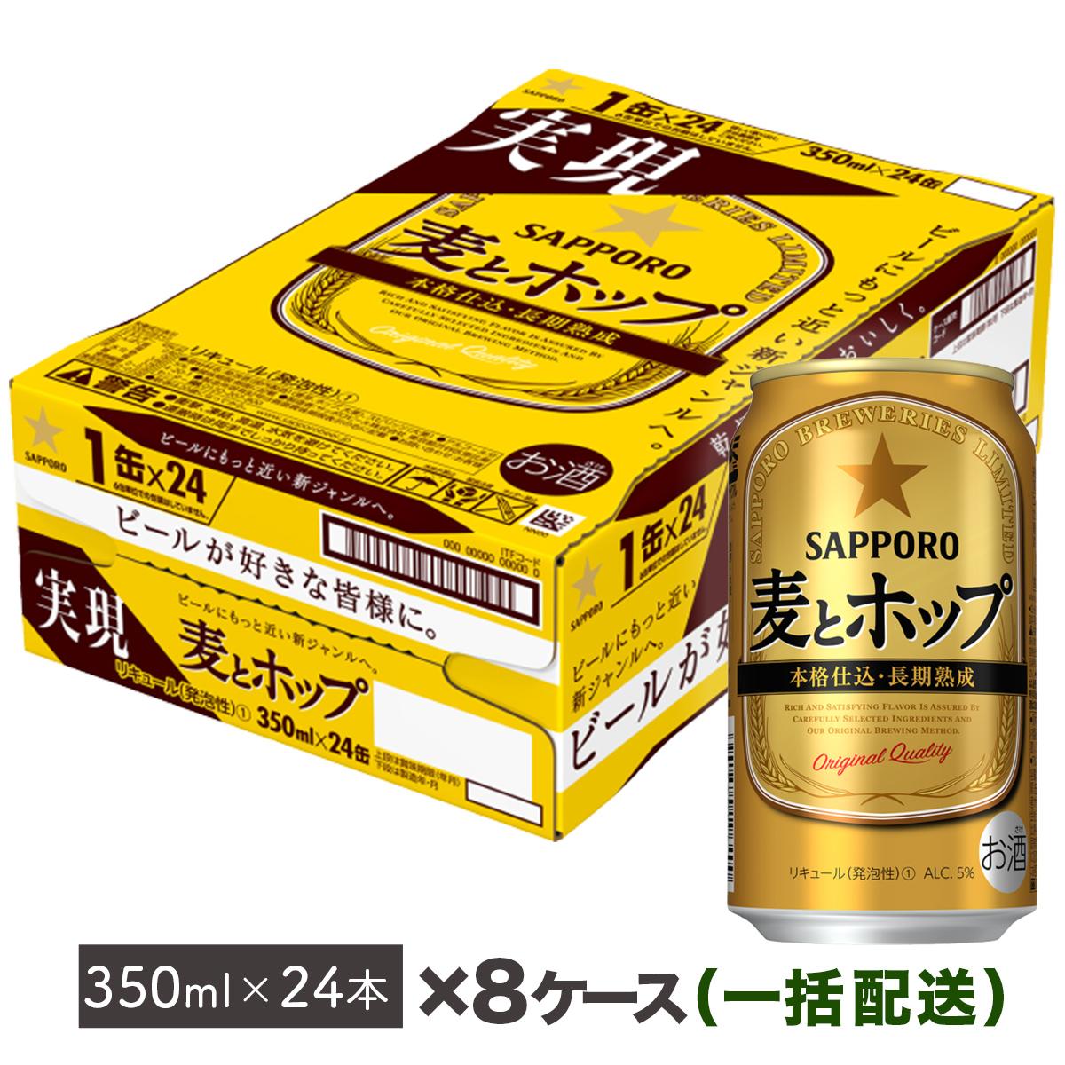 【ふるさと納税】地元名取生産 麦とホップ 350ml 24本 8箱お届け(同時お届け)