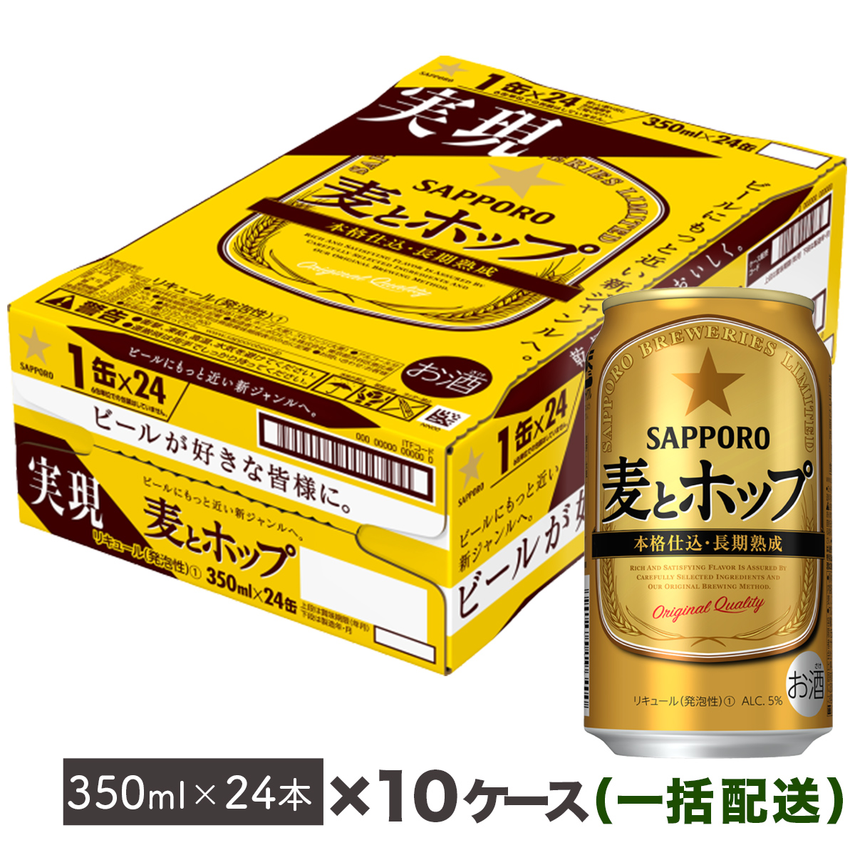 【ふるさと納税】地元名取生産 麦とホップ 350ml 24本 10箱お届け(同時お届け)