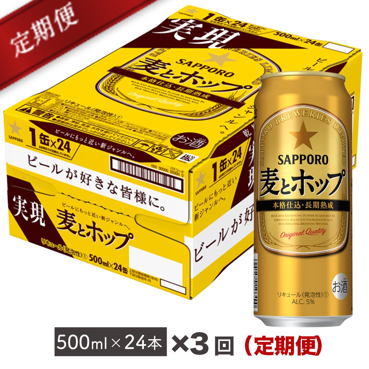【ふるさと納税】【毎月届く定期便】地元名取生産 麦とホップ 500ml 24缶を3回お届け