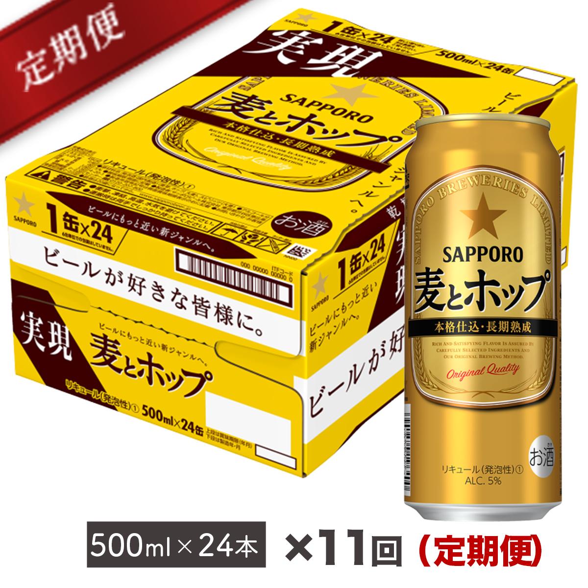 【ふるさと納税】【毎月届く定期便】地元名取生産 麦とホップ 500ml 24缶を11回お届け