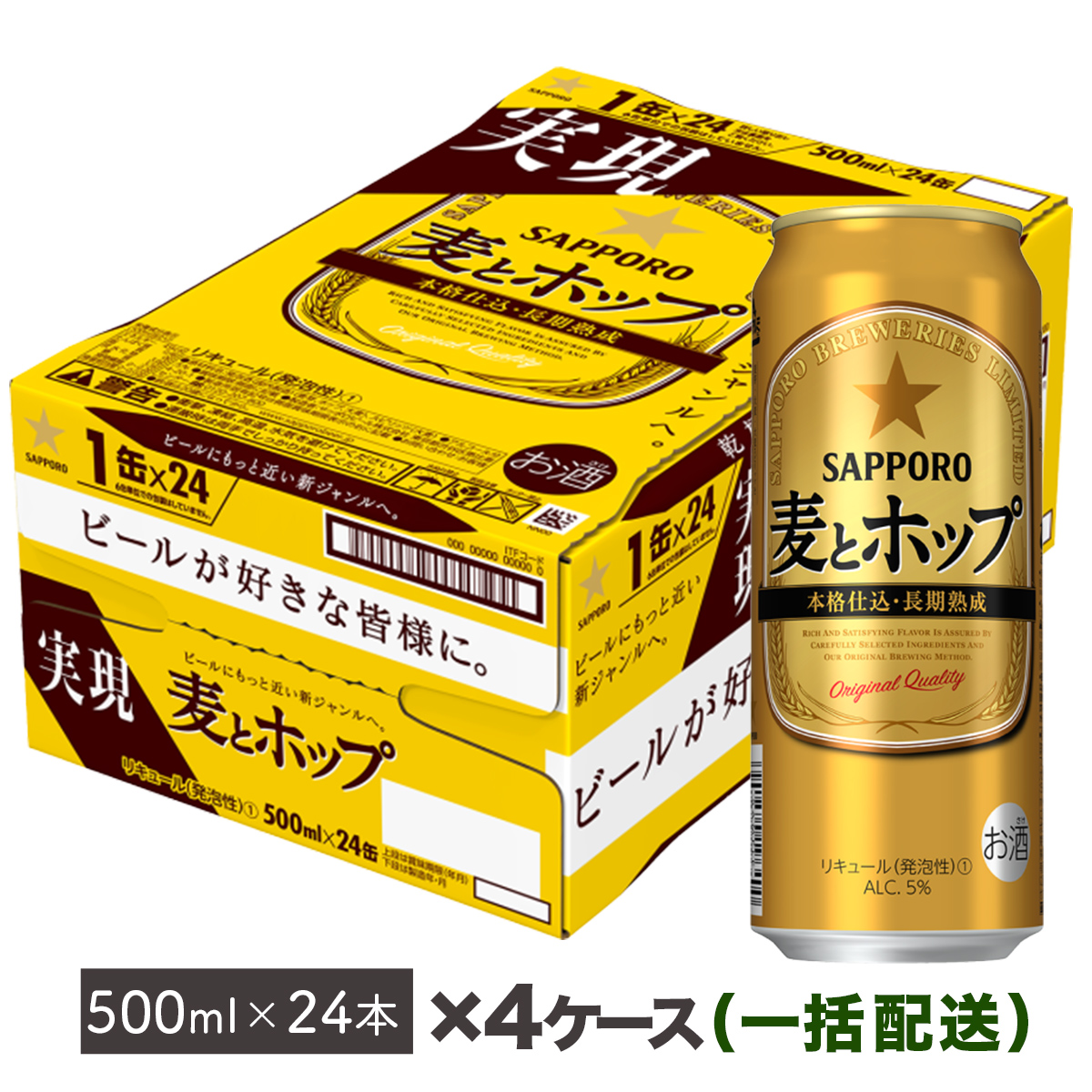 【ふるさと納税】地元名取生産 麦とホップ 500ml 24本 4箱お届け(同時お届け)