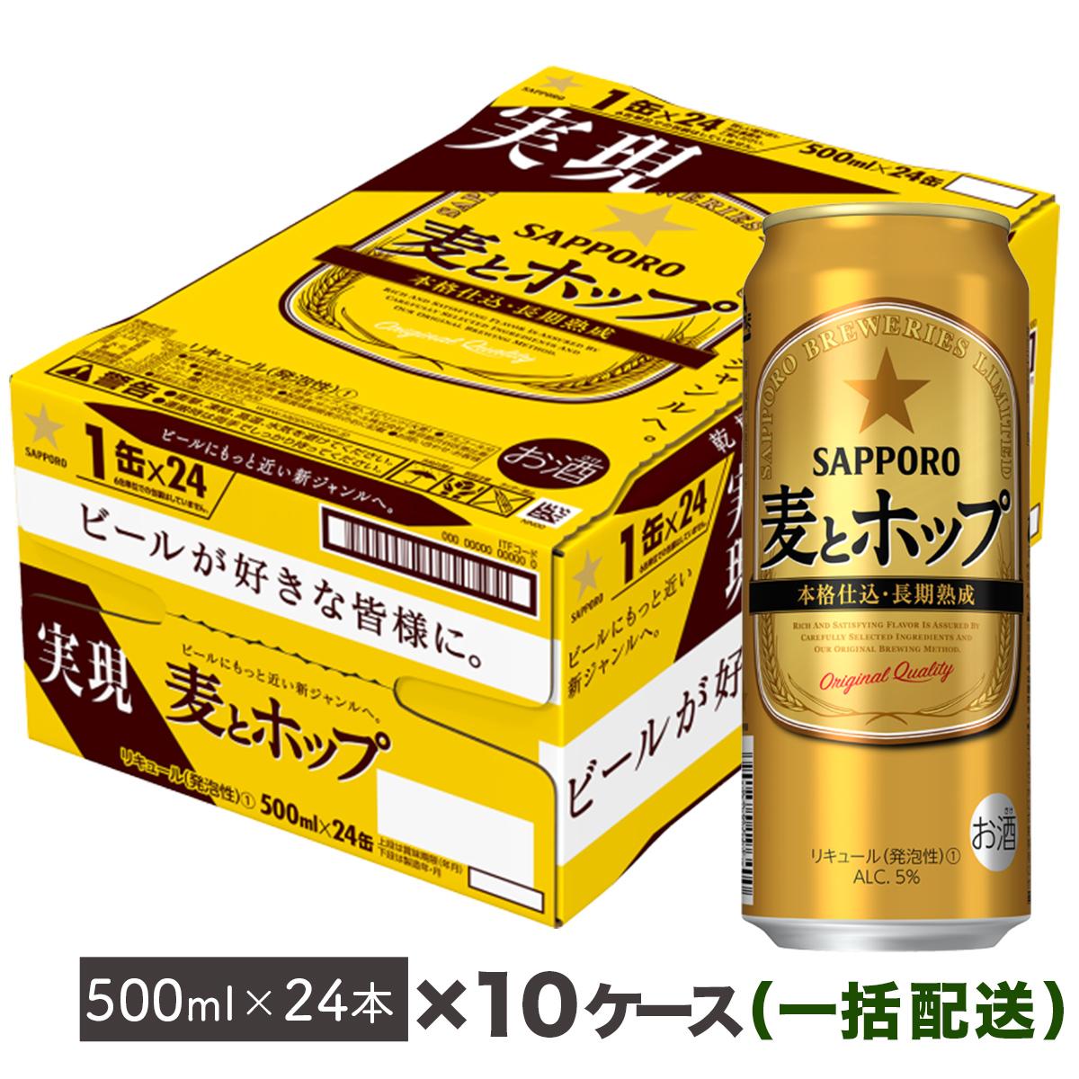 【ふるさと納税】地元名取生産 麦とホップ 500ml 24本 10箱お届け(同時お届け)