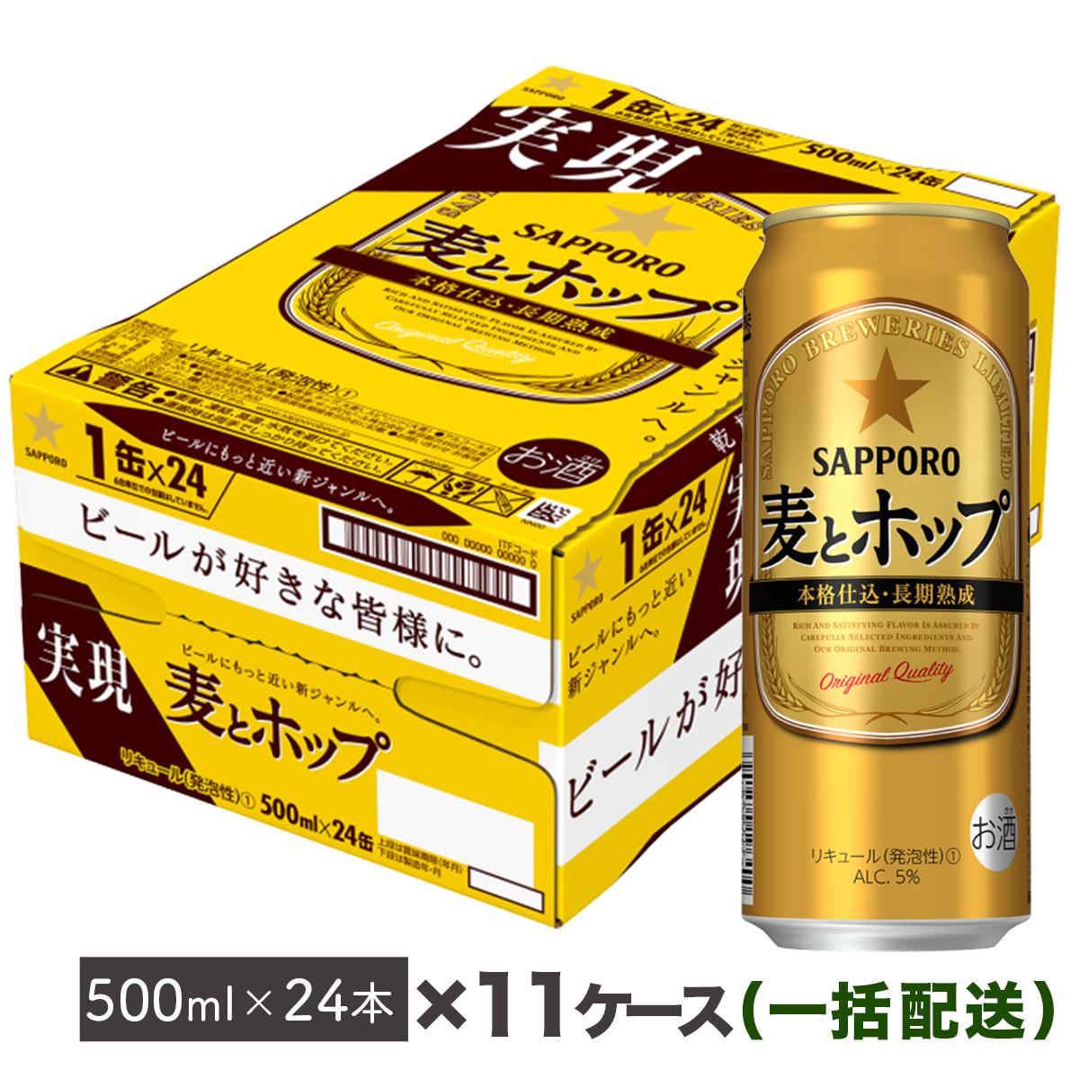 【ふるさと納税】地元名取生産 麦とホップ 500ml 24本 11箱お届け(同時お届け)