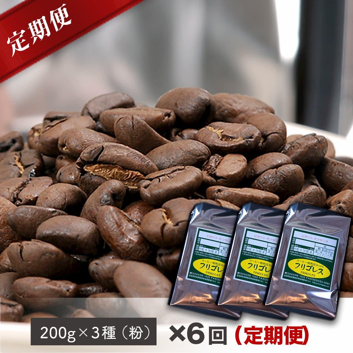 【ふるさと納税】【定期便で毎月お届け!】フリゴレス 世界の豆の旅 プレミアム 3種 コーヒーセット (挽粉)6回お届け