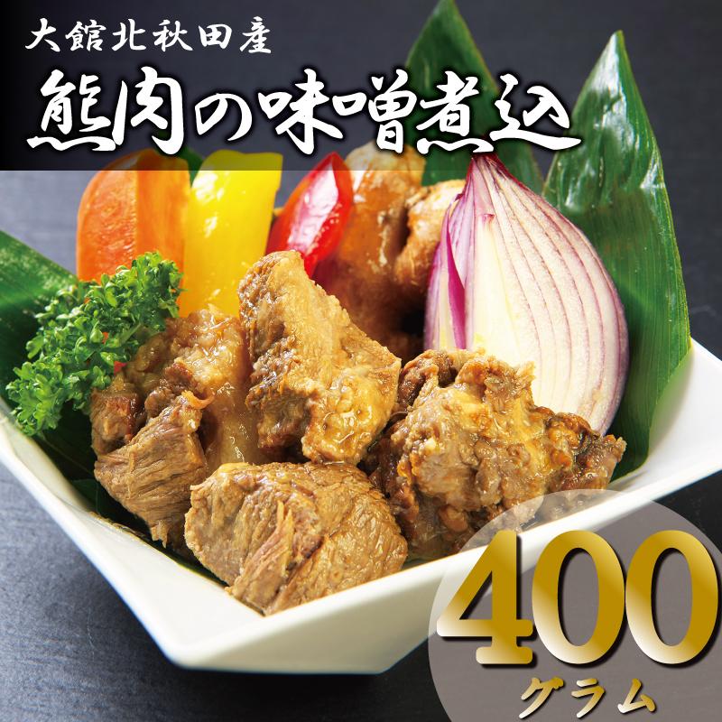 【ふるさと納税】150P2901 秋田産【熊肉】味噌煮込