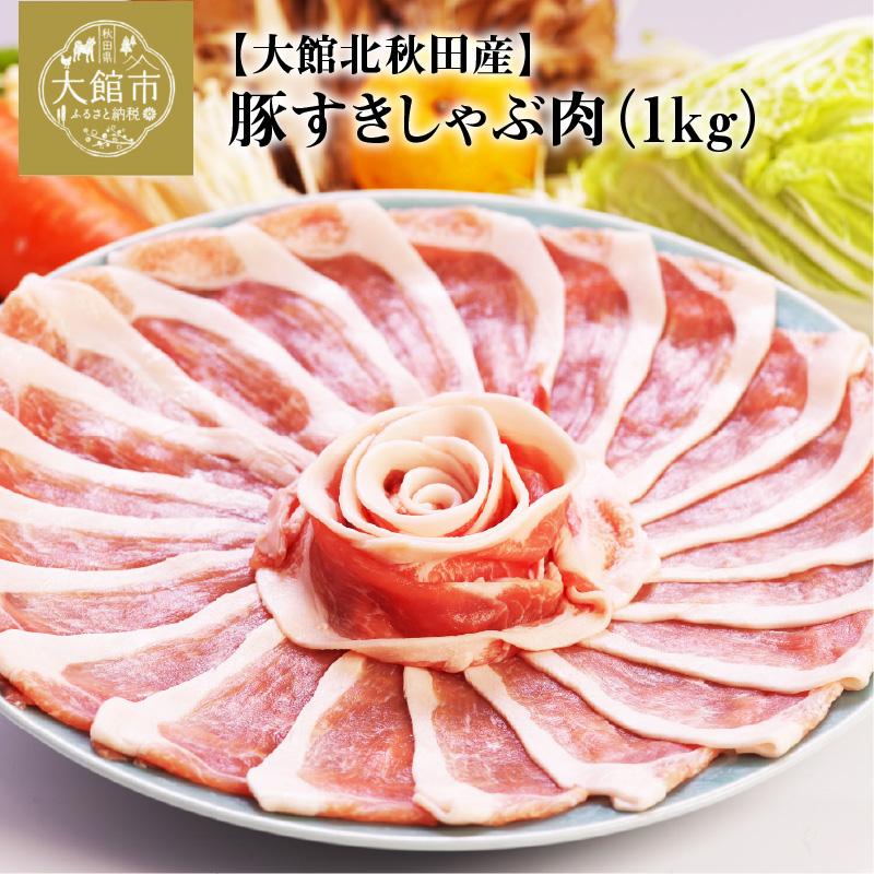 【ふるさと納税】30P2156 大館北秋田産豚すきしゃぶ肉1kg