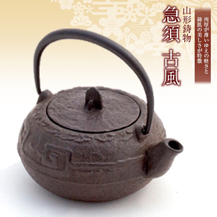 ふるさと納税 ラッピング無料 山形鋳物 急須 新商品 古風 F2Y-1209