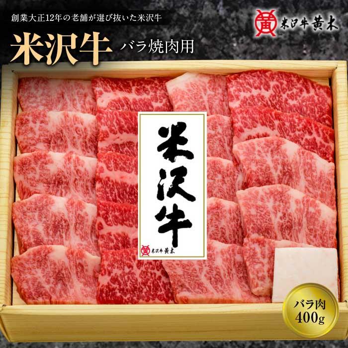 ふるさと納税 米沢牛バラ焼肉用 春の新作 正規認証品 新規格 F2Y-1214 400g