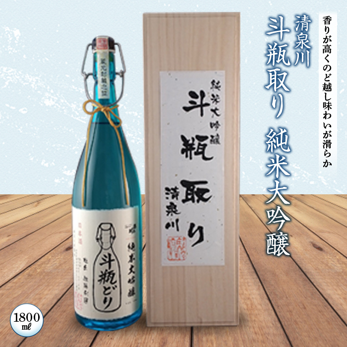 ふるさと納税 本店 斗瓶取り純米大吟醸1800ml F2Y-1281 商店