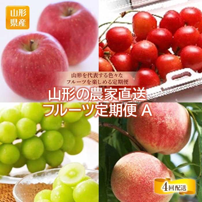 山形県 【ふるさと納税】農家直送フルーツ定期A 4回 F2Y-...