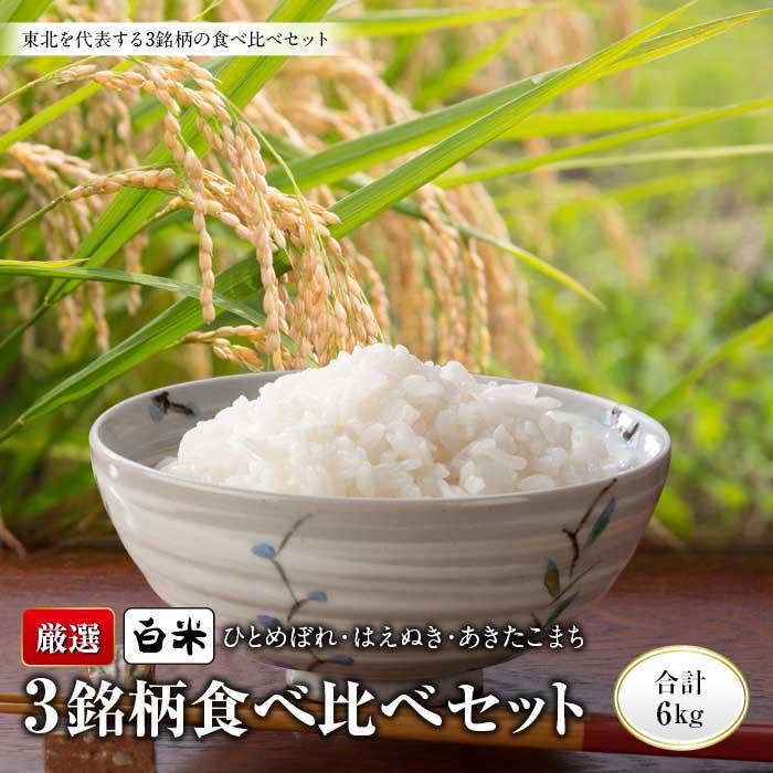 ふるさと納税 ひとめぼれ はえぬき 販売期間 限定のお得なタイムセール F2Y-1365 超特価SALE開催 あきたこまち白米食べ比べセット 計6kg