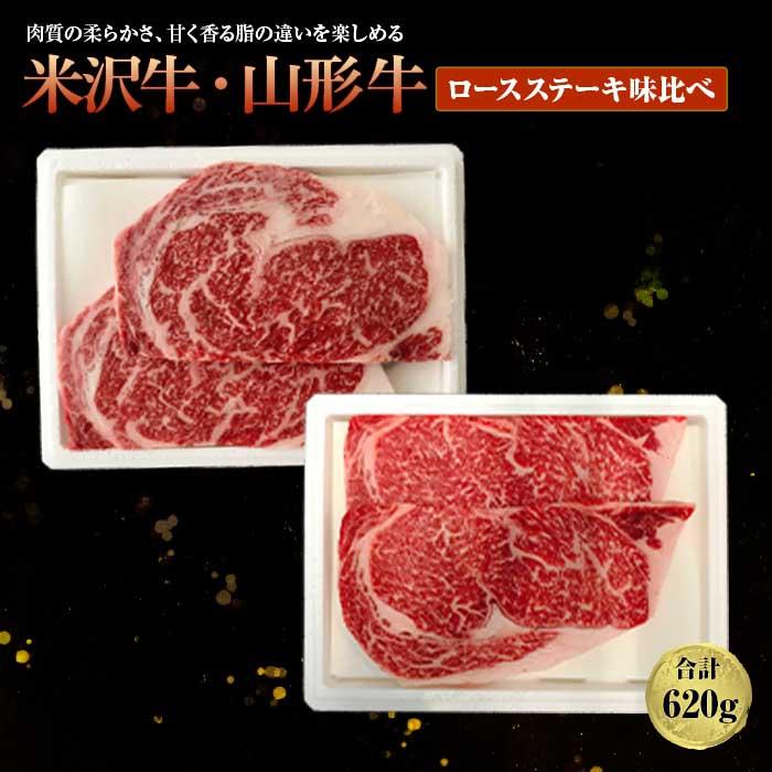 送料無料カード決済可能 ふるさと納税 米沢牛 山形牛ロースステーキ F2Y-1410 味比べ 流行