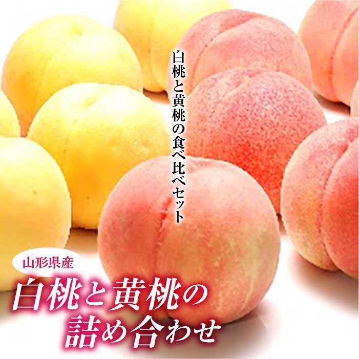 ふるさと納税 白桃と黄桃の詰め合わせ 宅配便送料無料 約3kg お金を節約 F2Y-1465