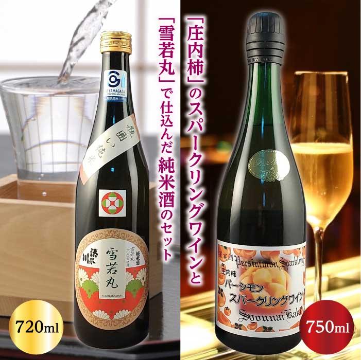 ふるさと納税 庄内柿のスパークリングワイン F2Y-1729 お買い得品 お中元 瓶囲い純米雪若丸セット