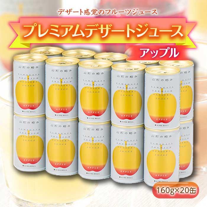 デザート感覚のフルーツジュース ふるさと納税 ●日本正規品● 《山形の極み》プレミアムデザートジュース アップル 20缶 祝日 F2Y-1806