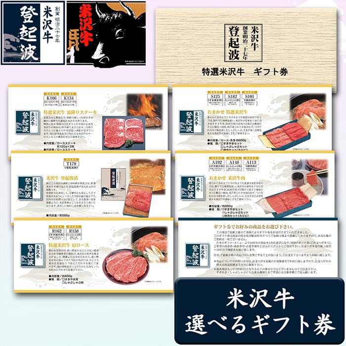 ふるさと納税 直営ストア 米沢牛選べるギフト券 F2Y-2172 セール価格