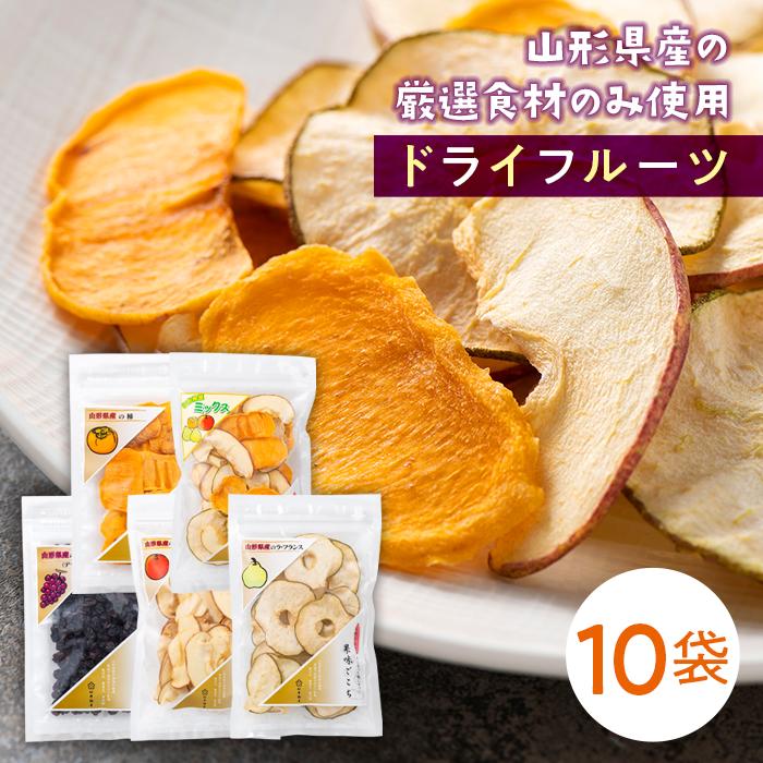 ふるさと納税 送料無料限定セール中 《桜井物産》ドライフルーツ 果味ごこち F2Y-2219 詰合せ 予約販売品 10袋