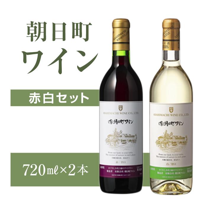 ふるさと納税 朝日町ワイン赤白セット 予約 即納最大半額 F2Y-8203