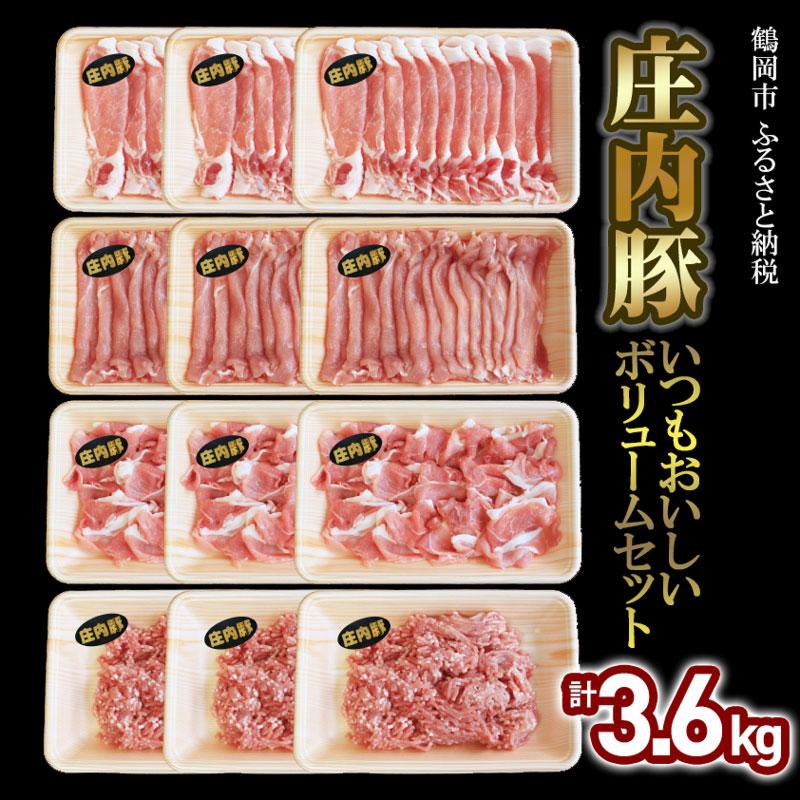 お料理時の計り要らず 各300gの小分けパック入り ふるさと納税 店内全品対象 いつもおいしい庄内豚ボリュームセット 新色追加して再販 3.6kg ロース切落とし 限定 ひき肉 うで肉切落し もも肉切落とし 豚肉