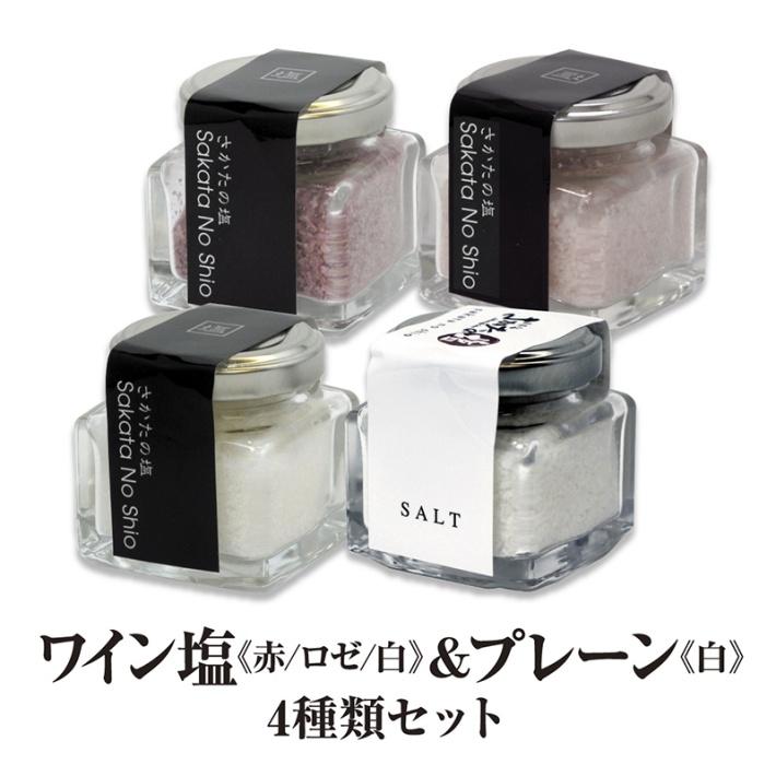 鳥海山の伏流水が流れ込む日本海の海水からみがきあげた自然塩 ふるさと納税 限定特価 天然塩