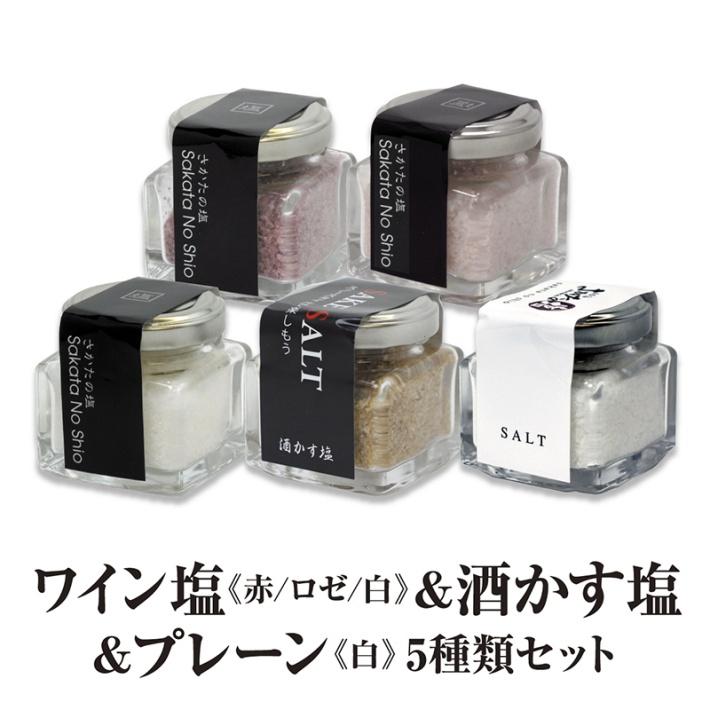 【ふるさと納税】天然塩